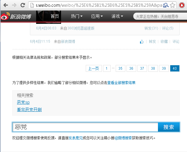 """根据相关法律法规和政策,部分搜索结果未予显示"": ""Due to relevant laws, regulations, and policies, some search results were not displayed."""