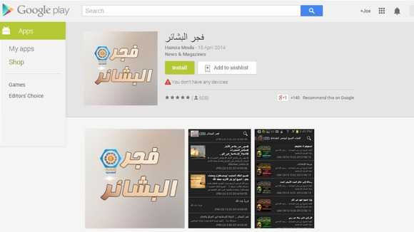 Figure 5: ISIS Android app Dawn of Glad Tidings. SOURCE