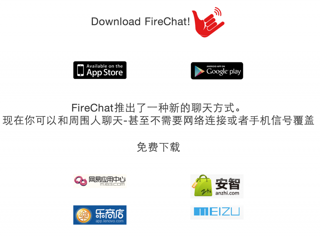 Figure 1: Screen shot of Open Garden website advertising FireChat in Chinese