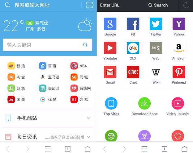 Side-by-side comparison of UC Browser (Chinese) and UC Browser (English).