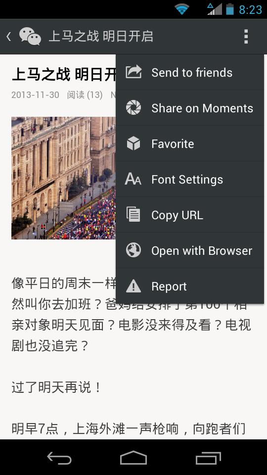 Figure 1: WeChat users have numerous ways to easily share an article posted by a public account (all screenshots from international version of WeChat 5.3.1).