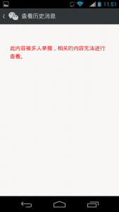 "Figure 2: Error message when one tries to retrieve a deleted WeChat public account post: message ""This content has been reported by multiple people, and the related content is unable to be shown"" (此内容被多人举报,相关的内容无法进行查看)."