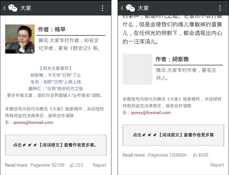 "Figure 3: Posts showing the number of pageviews and likes at the bottom of an article; posts with more than 100,000 views are lists as ""100000+""."