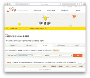 Smart Sheriff web interface
