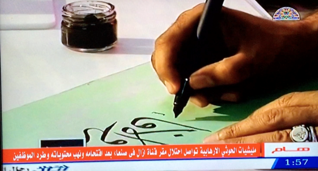 """Figure 11: Screenshot from Yemeni private TV channel Azaal TV. Arabic banner says: """"The terrorist Houthi militia continues to occupy Azaal TV station headquarters in Sana'a after it raided it, confiscated its equipment, and expelled its staff."""" (Photo credit: Naser Noor)"""