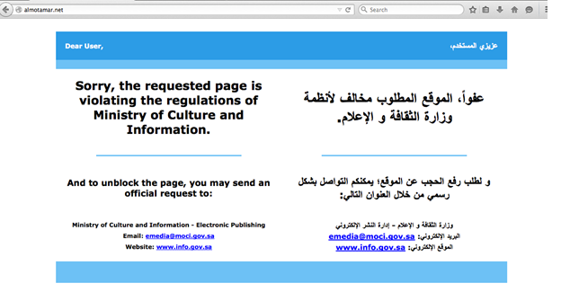 "Figure 30: ""Blue"" blockpage displayed in Saudi Arabia when accessing blocked content"