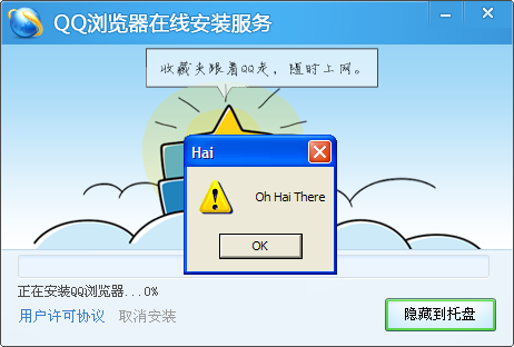 "Figure 3: Example man-in-the-middle attack on QQ Browser's self-updater by first injecting a vulnerable Web installer and then injecting our arbitrary program. A benign program that displays ""Oh Hai There"" was used as the payload, but any arbitrary program such as spyware or malware could be injected."