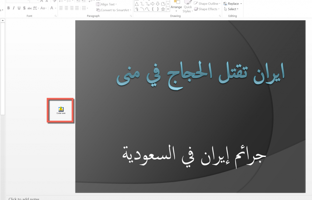 Figure 6: The malicious executable within the PowerPoint slideshow, when viewed in edit mode. A victim double clicking on the slideshow would not be shown the object.