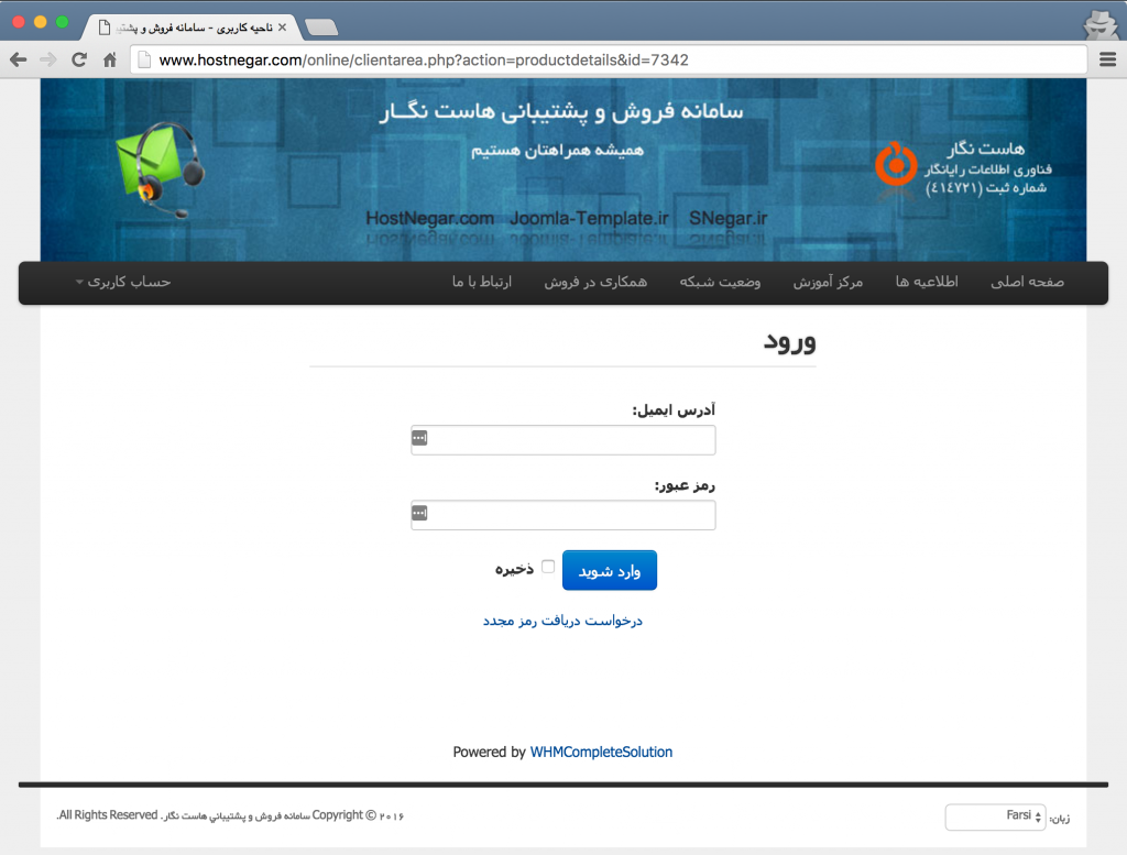 Figure 11: Hostnegar's login page