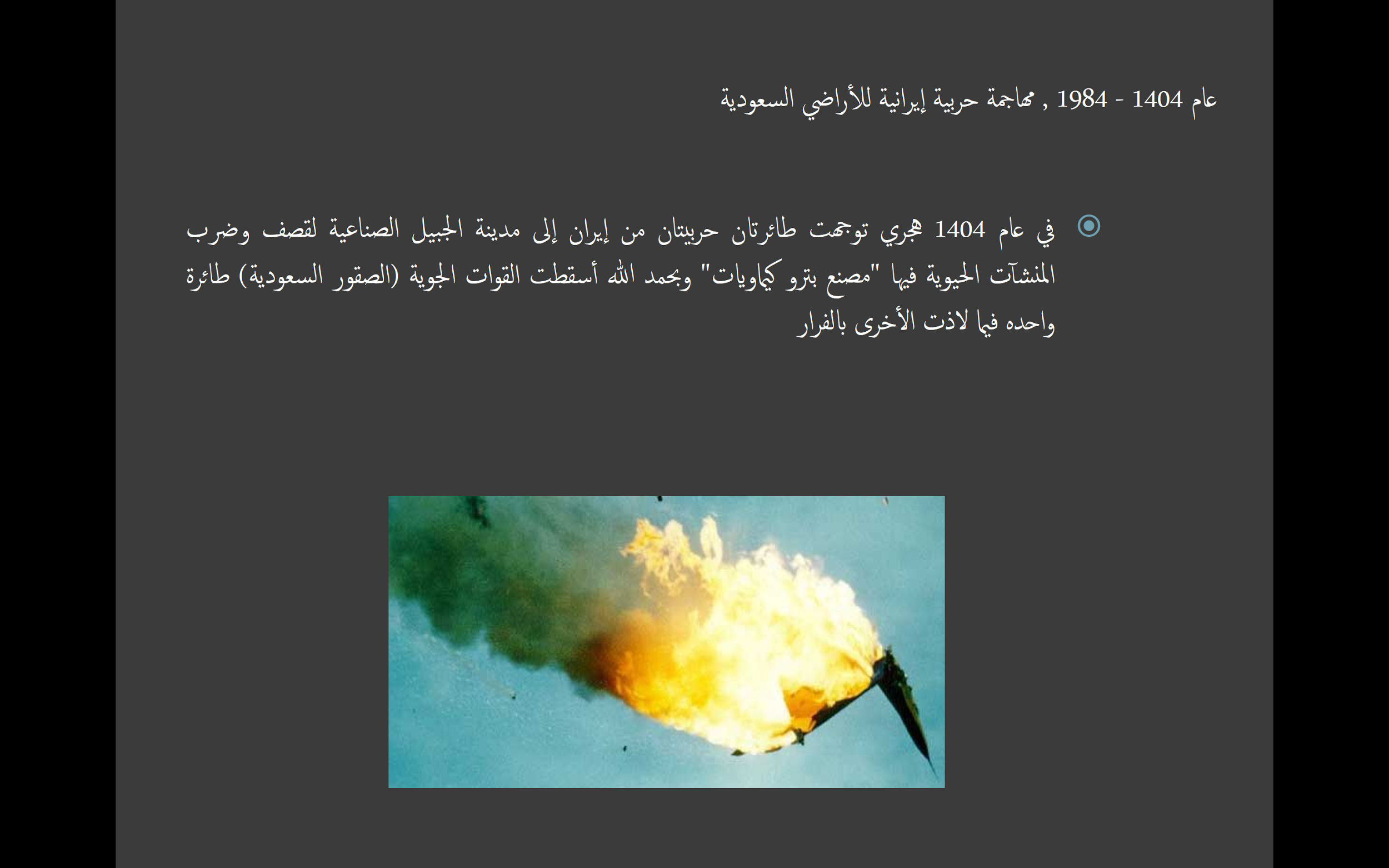 Figure 2: Screenshot from a slide referred to an Iranian attack in 1984 against petrochemical facilities in Saudi Arabia.
