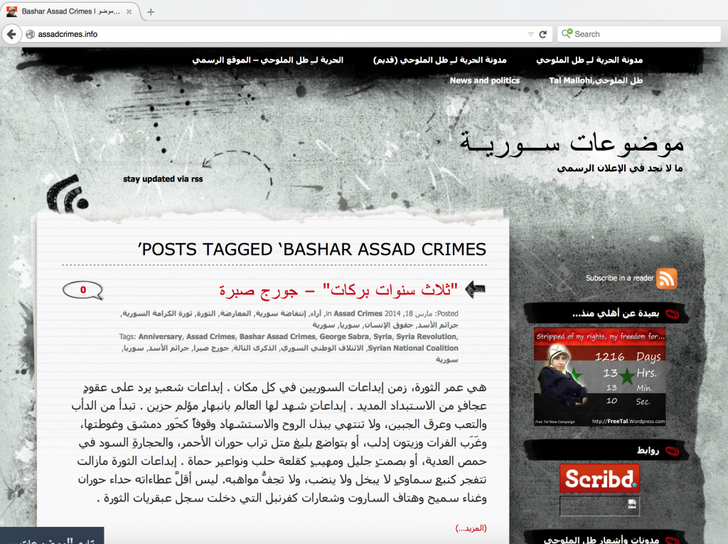 Figure 3 : Screenshot of the website taken in April 2016 (assadcrimes[.]info).