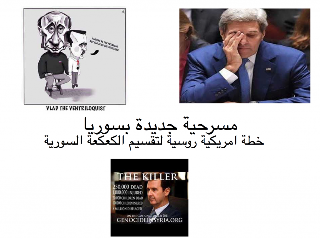 Figure 4 : A slide from the file Assadcrimes.info.ppsx