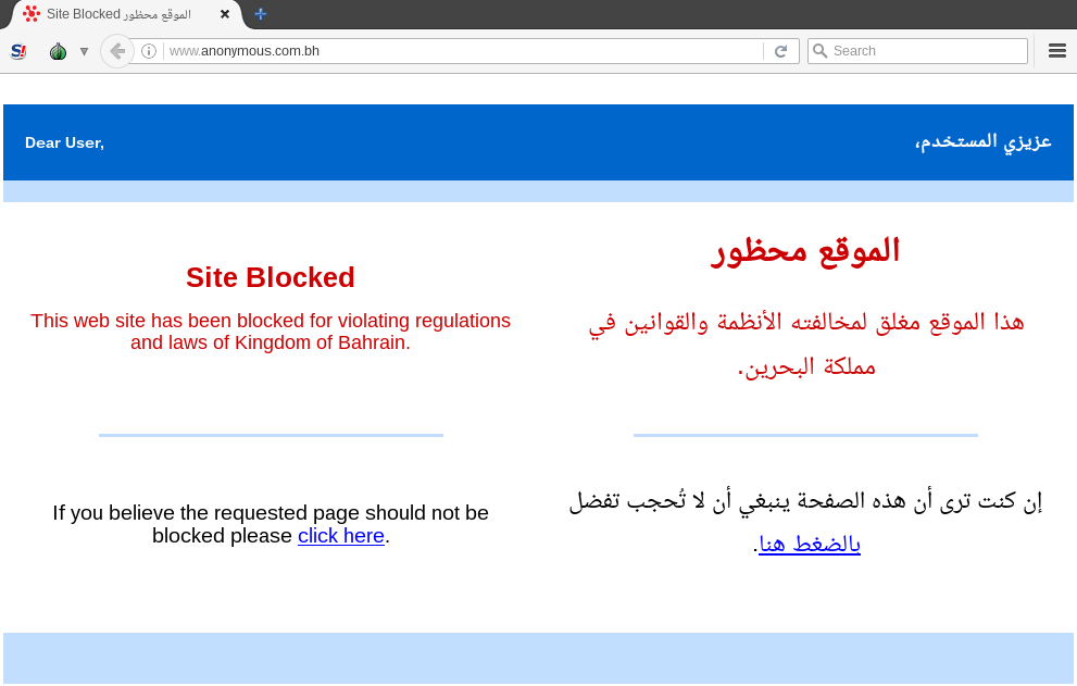 Figure 3: The Bahraini blockpage hosted on www.anonymous.com.bh
