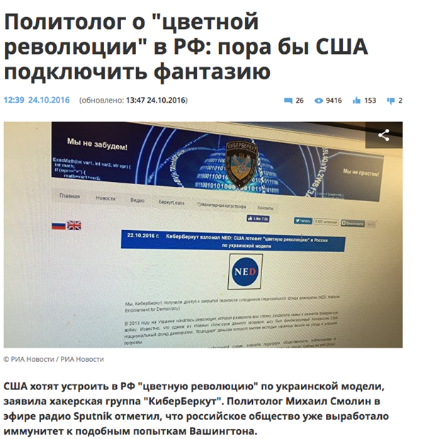 Figure 15: RIA Novosti, Russia's state operated news agency, reporting on the Cyber Berkut tainted leak