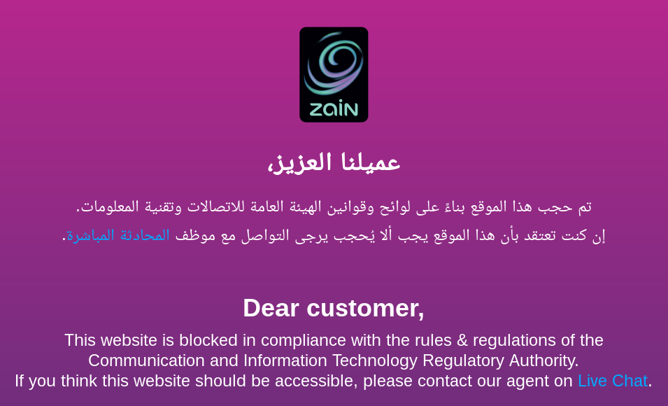 Figure 2.3. Blockpage returned on the ISP Zain in Kuwait in April 2018.