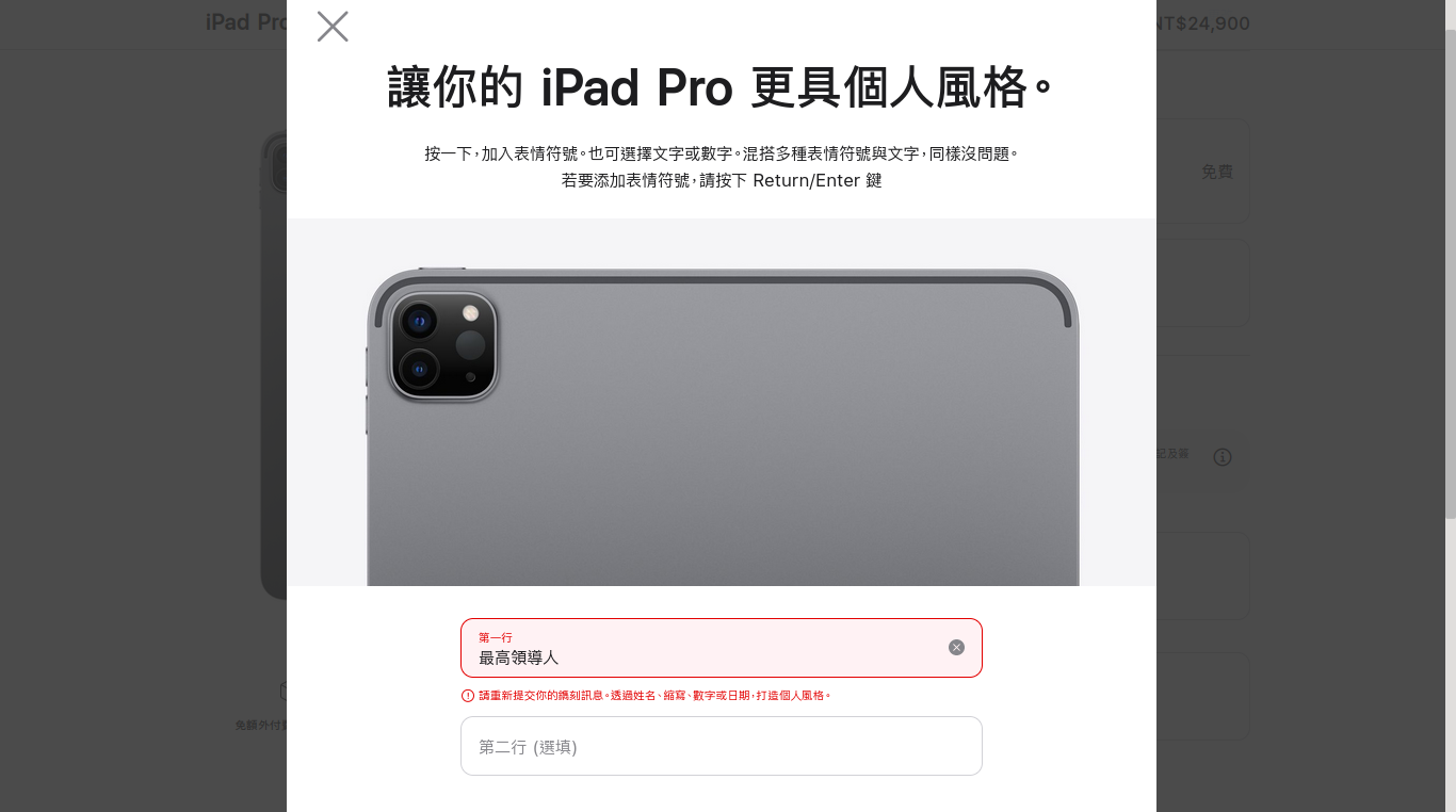 """The engraving """"最高領導人"""", a reference to Xi Jinping, is politically censored on an iPad in Taiwan."""